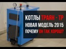 Котел Траян (Троян) ТР 12, ТР 18 и другие модели серии ТР
