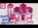 Барби Дом Мечты - на русском. Куклы Барби и Челси. Жизнь в доме мечты Barbie.