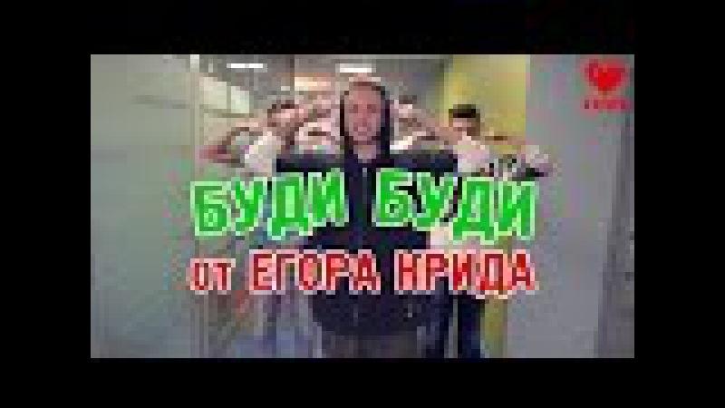 Егор Объясняет все действия своего танца на песню будильник