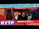 Почтальон Пэт 4 RYTP / пуп ритп