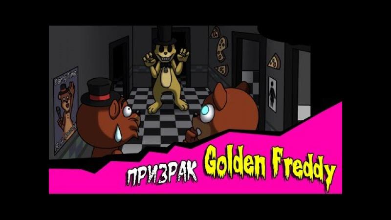 Призрак Golden Freddy (мини комикс fnaf )