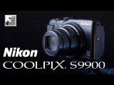 Nikon COOLPIX S9900 Камера, бинокль, дневник, компаньон.