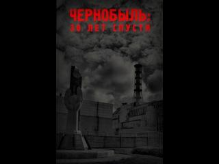 «Чернобыль: 30 лет спустя» (Chernobyl 30 Years On, 2016) смотреть онлайн в хорошем качестве HD
