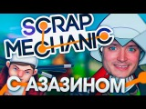 Летсплей Scrap Mechanic by Azazin