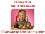 Елена Абрамова 19.06.2016:
