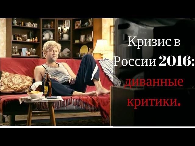 Кризис в России 2016 диванные критики