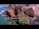 Караоке для детей - Ветер перемен Из к/ф Мэри Поппинс, до свидания