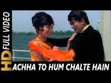 Achha To Hum Chalte Hain Kishore Kumar, Lata Mangeshkar Aan Milo Sajna 1970 Songs Asha Parekh