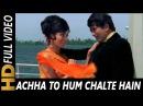 Achha To Hum Chalte Hain Kishore Kumar Lata Mangeshkar Aan Milo Sajna 1970 Songs Asha Parekh