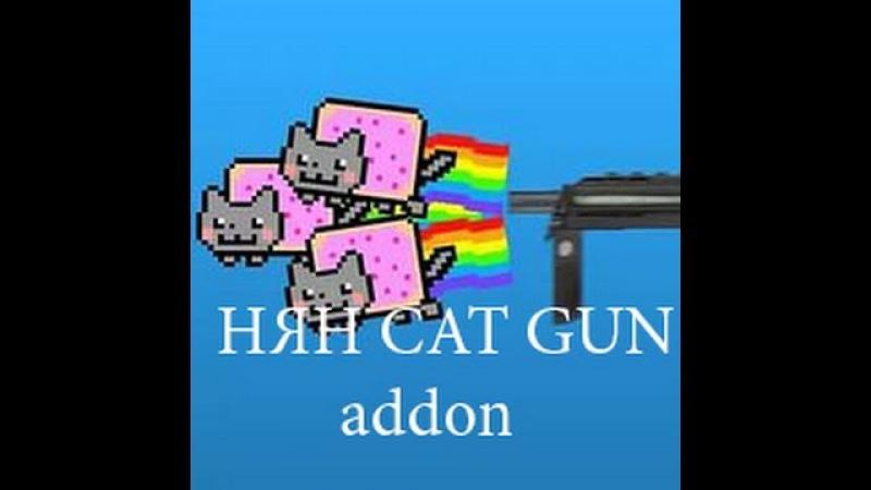 Garry's Mod обзор аддона nyan cat gun|addon nyan cet gun