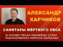 Александр Харчиков - САНИТАРЫ МЁРТВОГО ЛЕСА