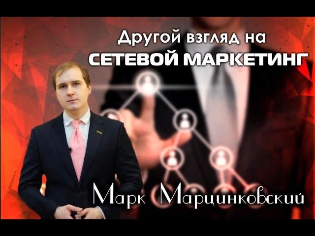 Другой взгляд на сетевой маркетинг Марк Марцинковский