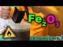 🔥 ЖЕЛЕЗНЫЙ СУРИК. Как получить оксид железа 3? Железо 3 оксид [Fe2O3] - Iron 3 oxide.