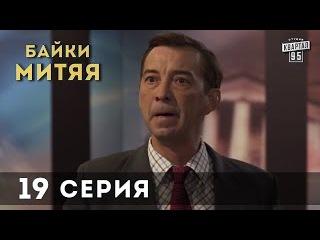 Сериал Байки Митяя, 19-я серия.