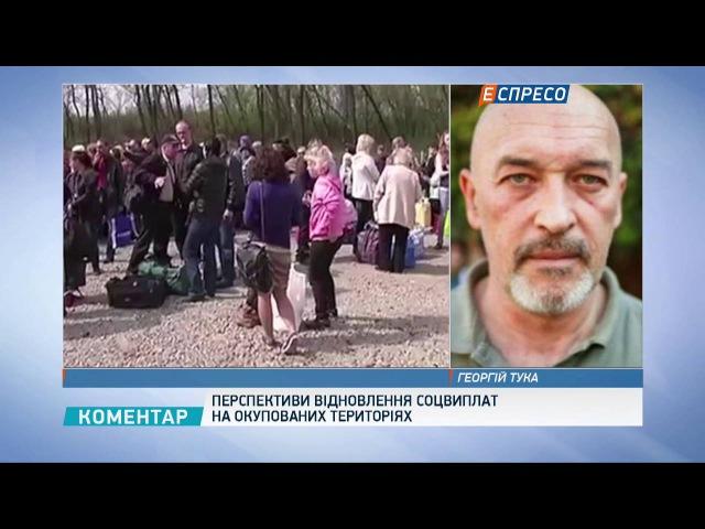 Тука пояснив, як можна отримати соцвиплати на Донбасі
