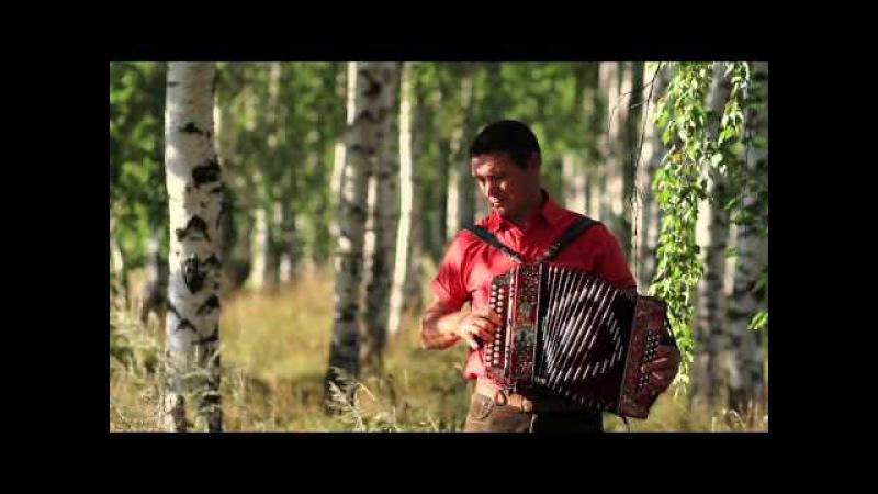 Гармонист Валентин Ерискин. Цыганочка.