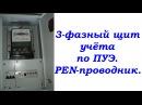 3 фазный щита учёта по ПУЭ подключение PENа