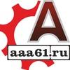 ПРО АВТО РОСТОВ | AAA61