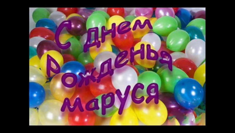 Мару с днем рождения ♥♥♥