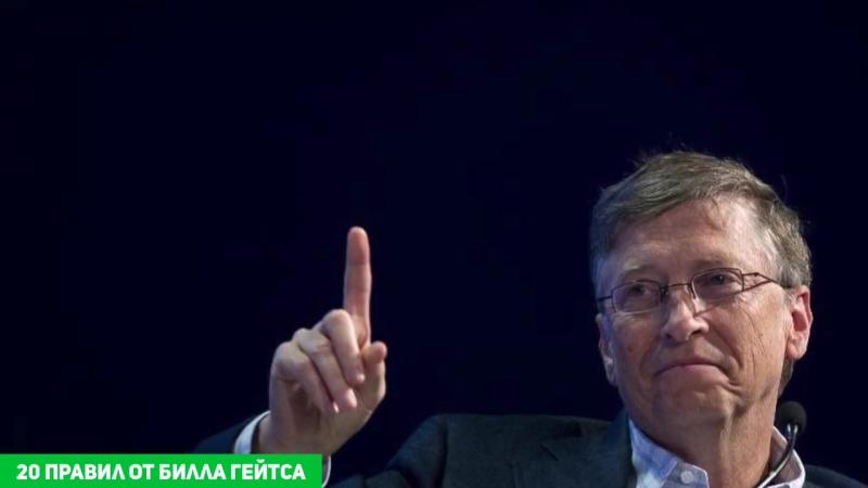 20 правил Билла Гейтса - цитаты. Как стать миллиардером? Бизнес секреты 2016