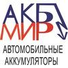 АКБ-МИР | Аккумуляторы в Калининграде | Доставка