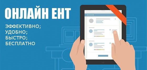 Проходи ЕНТ онлайн! Это бесплатный и быстрый способ подготовки к ЕНТ 2016. Прост...