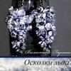 Изделия ручной работы Валентины Буниной