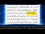 шейх Закария_ Ответ на критику ваххабитского шейха аль-Васаби по поводу 17-ого аята суры Абаса