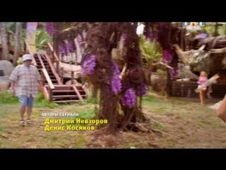 Остров (03 серия). Сериал на ТНТ. 2016
