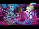Monster High - Большой Кошмарный Риф