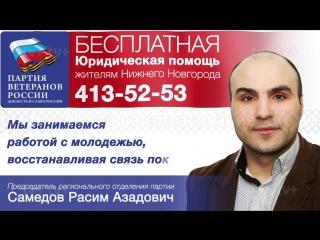 Партия_ветеранов_России-информационный_ролик