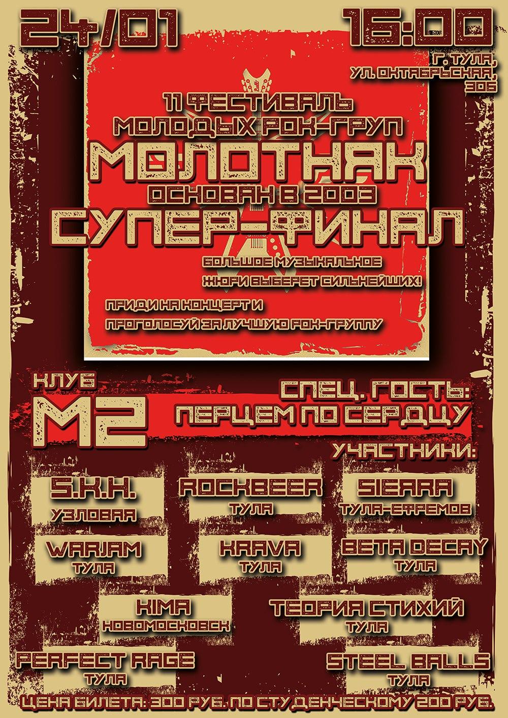 Выступление на 11-ом Тульском фестивале молодых групп «Молотняк»
