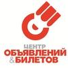 """""""Центр Объявлений и билетов"""""""