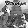 "Зомби комикс ""Декабрь"""