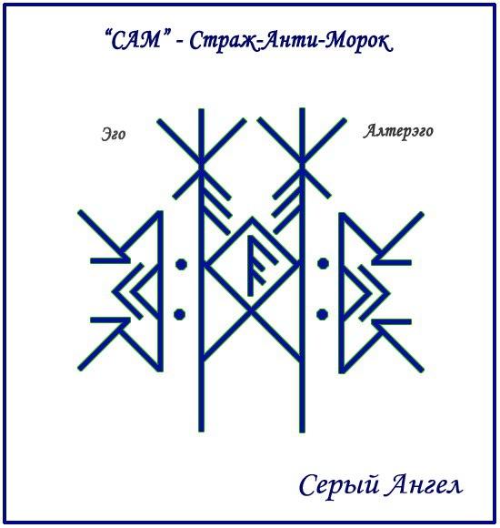 САМ - Страж-Анти-Морок.  (Серый Ангел)  40MHXyN8DJw