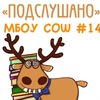 Подслушано в МБОУ СОШ № 14 г.Ногинска