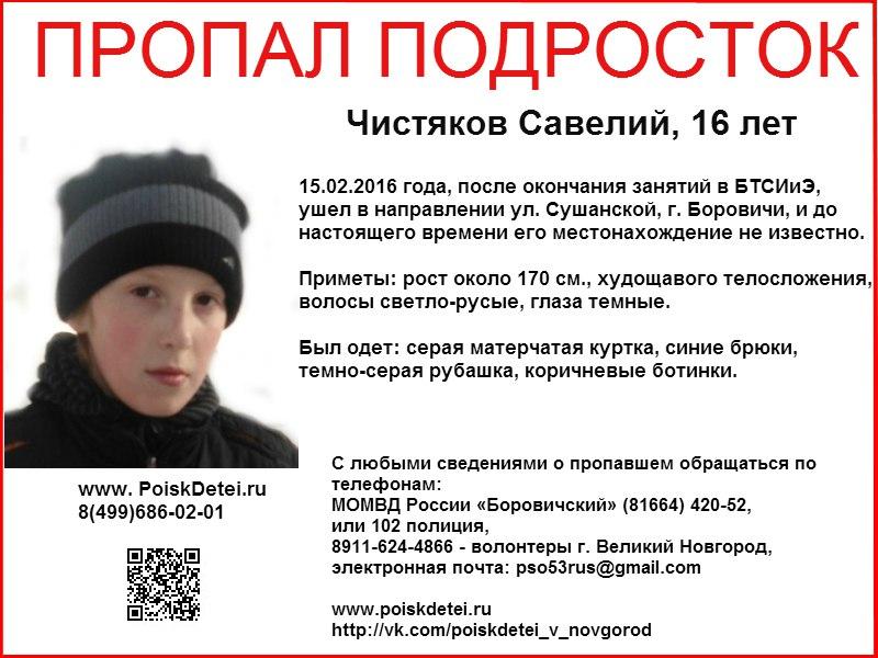 Г боровичи новгородская обл знакомства 10