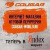 Игровая периферия | cougar-world.ru | COUGAR