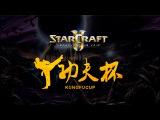 Zest vs Snute, Solar vs Stats(Kungfu cup 1/4) Pomi