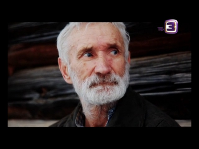 Знахарки | Старообрядец Парфен