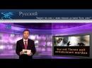Это звучит на Европейском радио Запрет на секс с животными должен быть снят?  | www.kla.tv
