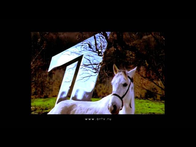[ТелеДизайн] ОРИГИНАЛЫ зеркалок (ОРТ/Первый канал, 2000-2003) Без водяного знака