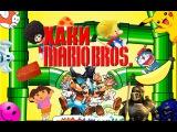 ХАКИ #8 Mario Bros.