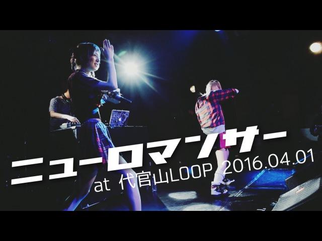 2016.04.01 おやすみホログラム / ニューロマンサー @代官山LOOP