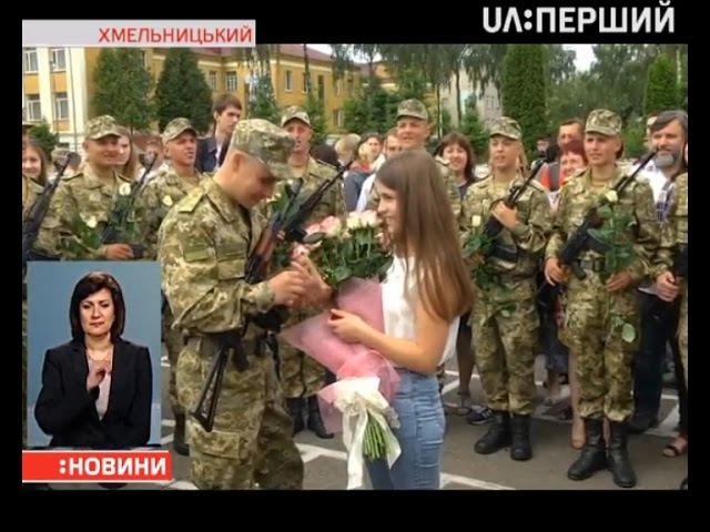 Із Хмельницького служити на кордон їдуть п'ятсот новобранців