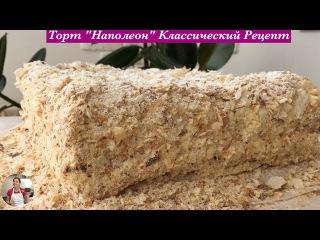 Торт Наполеон Классический Рецепт, Очень Вкусный   Napoleon Cake Recipe, English Subtitles