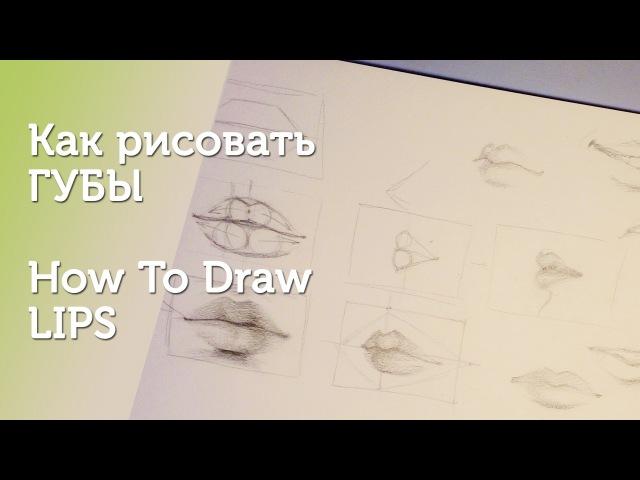 Как рисовать ГУБЫ/How To Draw Lips