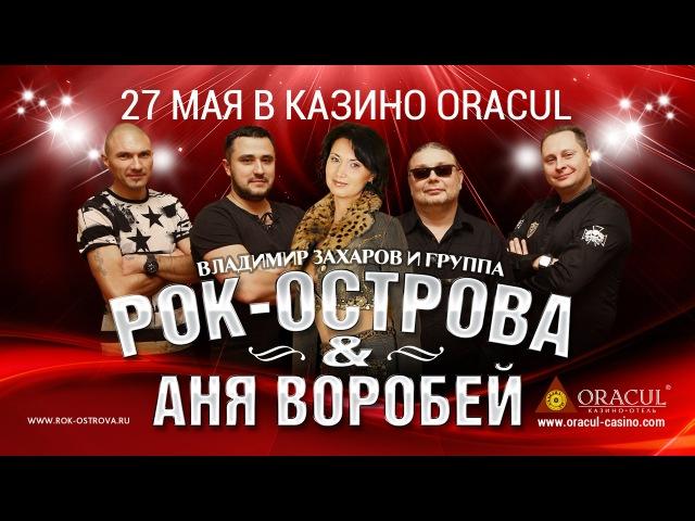 Концерт группы Рок Острова и Ани Воробей в казино-отеле ORACUL!