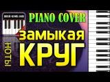 Крис Кельми - Замыкая круг. Piano cover + ноты