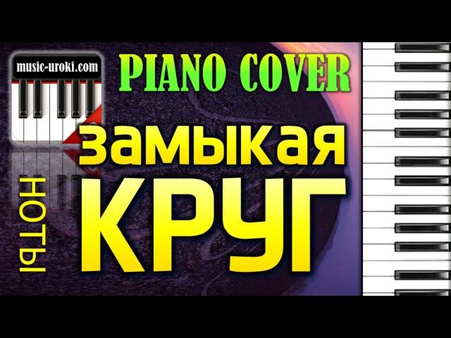 Крис Кельми - Замыкая круг. Piano cover ноты